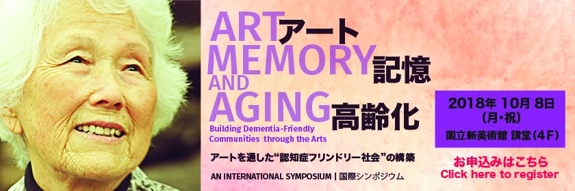 ART MEMORY AND AGING