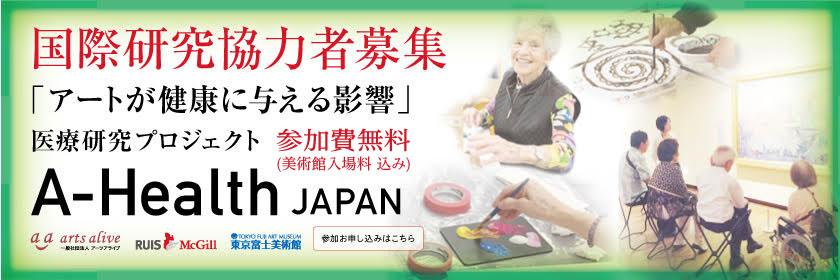 A Health JAPAN